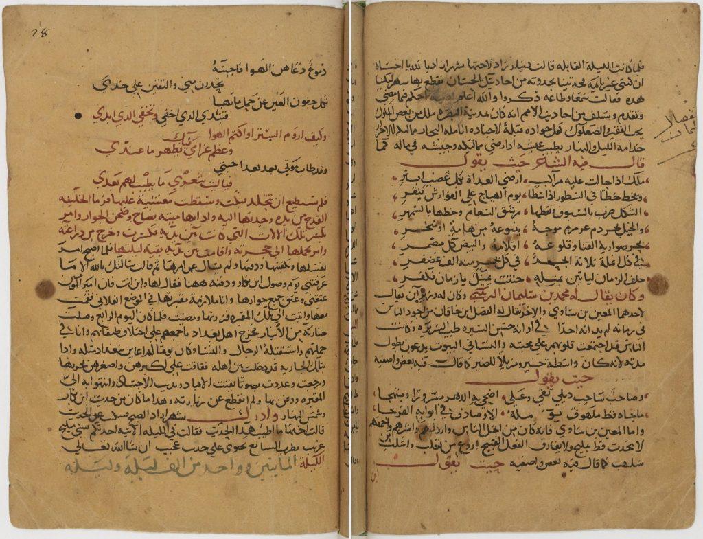 Maks Viktor | 1001 noč | Arabski rokopis Tisoč in ene noči